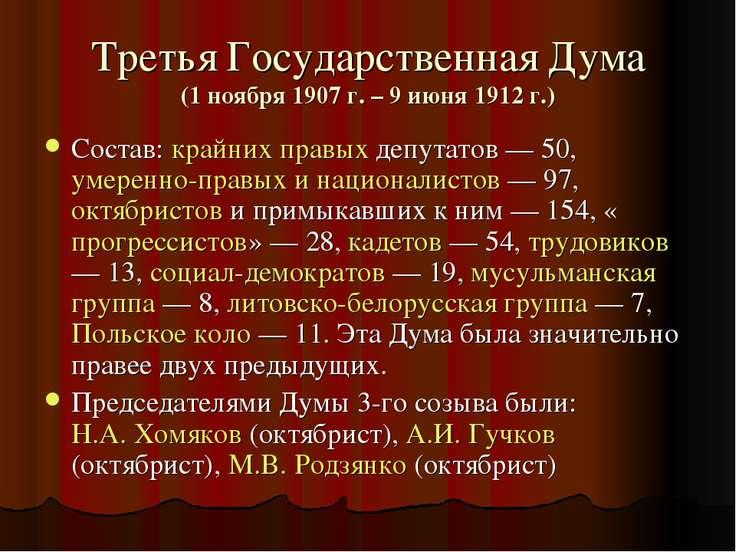 Третья Государственная Дума (1 ноября 1907 г. – 9 июня 1912 г.) Состав: крайн...