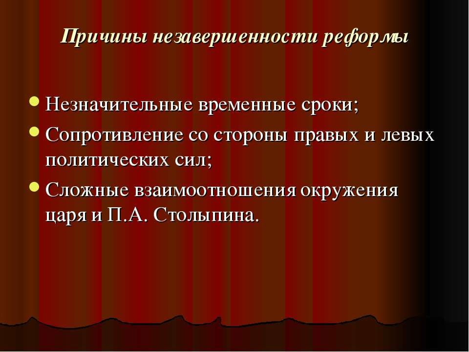 Причины незавершенности реформы Незначительные временные сроки; Сопротивление...