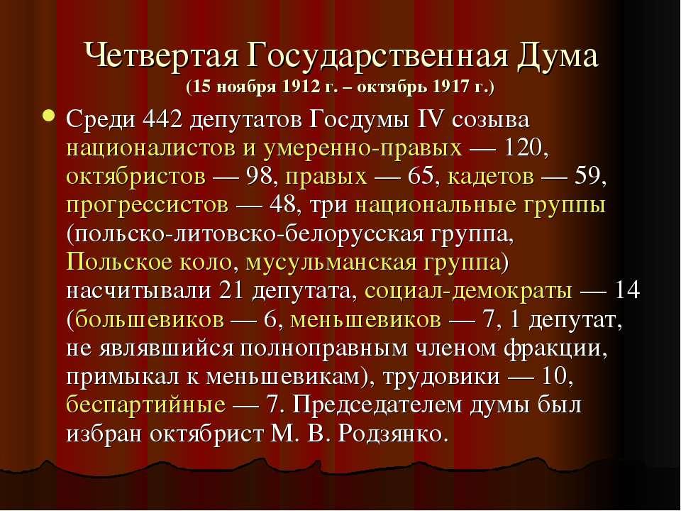 Четвертая Государственная Дума (15 ноября 1912 г. – октябрь 1917 г.) Среди 44...