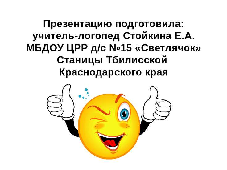 Презентацию подготовила: учитель-логопед Стойкина Е.А. МБДОУ ЦРР д/с №15 «Све...