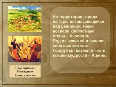 Спор Афины с Посейдоном Роспись на вазе На территории города на горе, возвыша...