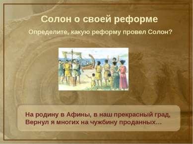 На родину в Афины, в наш прекрасный град, Вернул я многих на чужбину проданны...