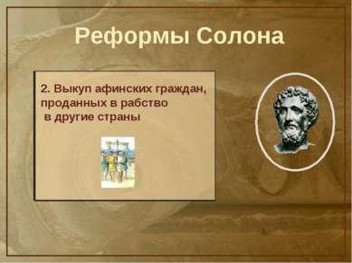 2. Выкуп афинских граждан, проданных в рабство в другие страны Реформы Солона