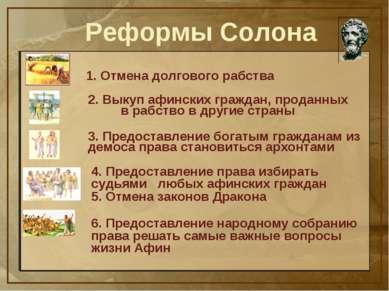 1. Отмена долгового рабства 2. Выкуп афинских граждан, проданных в рабство в ...