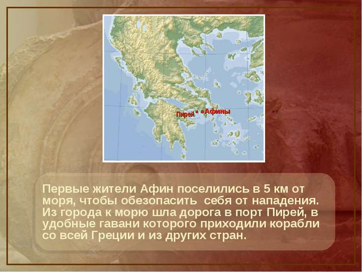 Первые жители Афин поселились в 5 км от моря, чтобы обезопасить себя от напад...