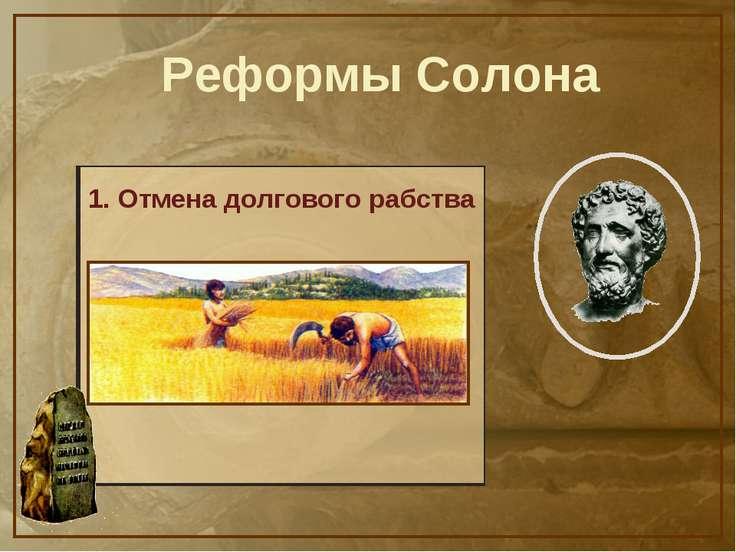1. Отмена долгового рабства Реформы Солона