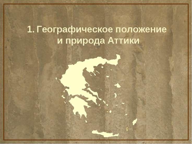 Географическое положение и природа Аттики