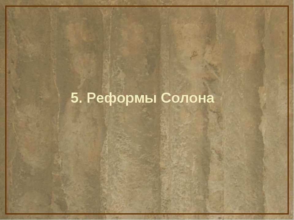 5. Реформы Солона