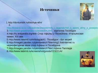 Источники 2.http://iksserp.ucoz.ru/load/interesnosti/mify_i_legendy/mif_o_spo...