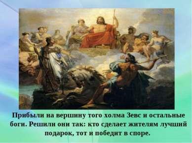 Пасечник Елена Аркадьевна учитель истории . Прибыли на вершину того холма Зев...