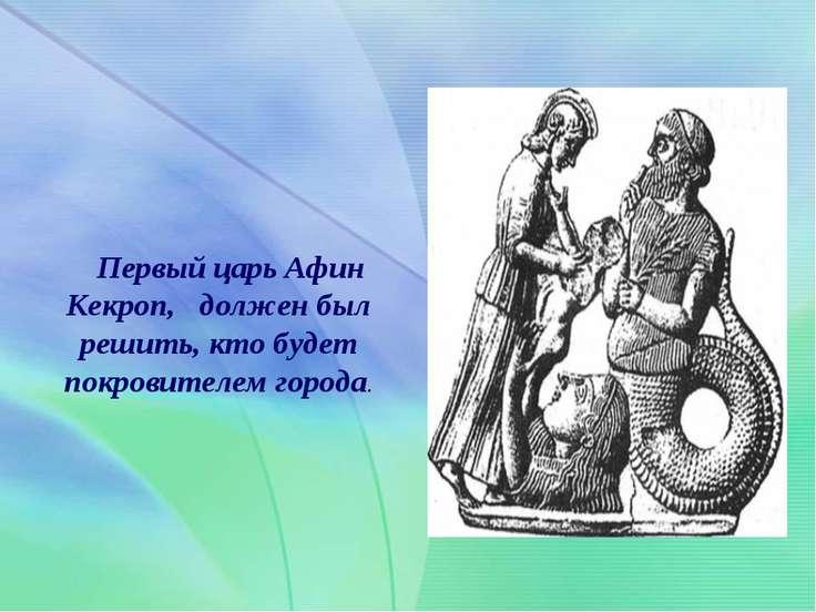 Первый царь Афин Кекроп, должен был решить, кто будет покровителем города.