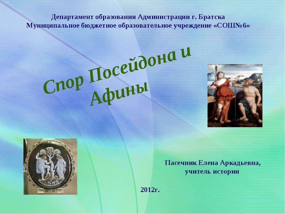Пасечник Елена Аркадьевна учитель истории . Департамент образования Администр...