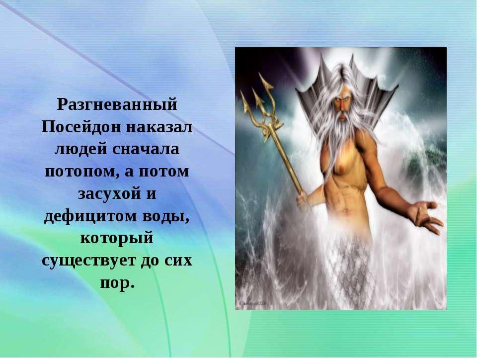 Разгневанный Посейдон наказал людей сначала потопом, а потом засухой и дефици...