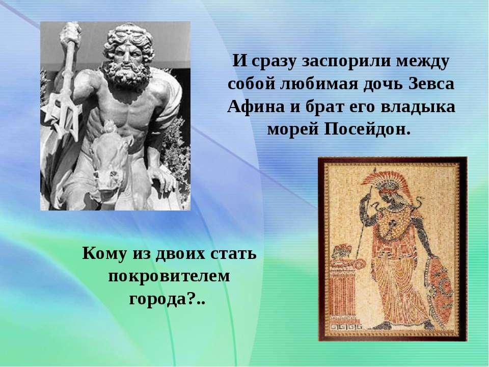 . И сразу заспорили между собой любимая дочь Зевса Афина и брат его владыка м...