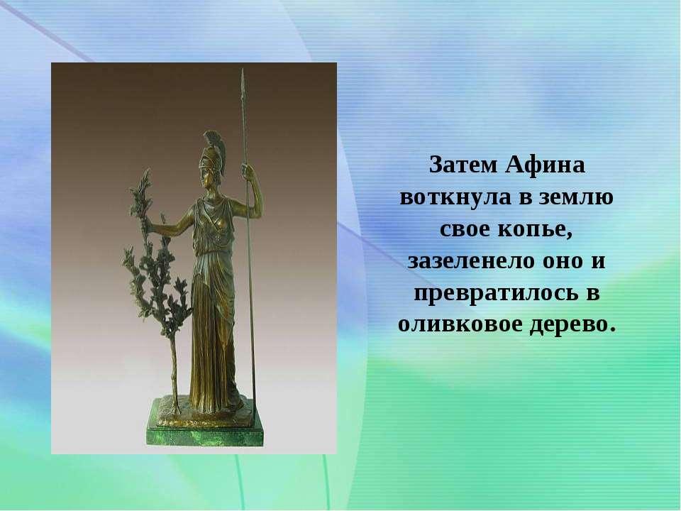 Пасечник Елена Аркадьевна учитель истории . Затем Афина воткнула в землю свое...
