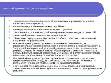 Классный руководитель- учитель-предметник – взаимная информированность об орг...