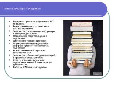 Темы консультаций с учащимися Как принять решение об участии в ЕГЭ по выбору....