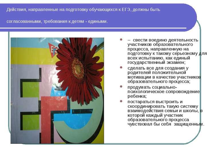 Действия, направленные на подготовку обучающихся к ЕГЭ, должны быть согласова...