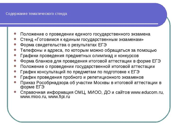 Содержание тематического стенда Положение о проведении единого государственно...