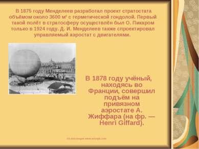 В 1878 году учёный, находясь во Франции, совершил подъём на привязном аэроста...