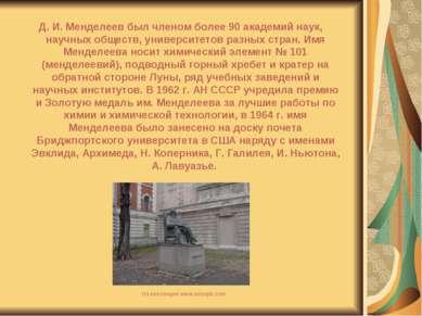 Д. И. Менделеев был членом более 90 академий наук, научных обществ, университ...