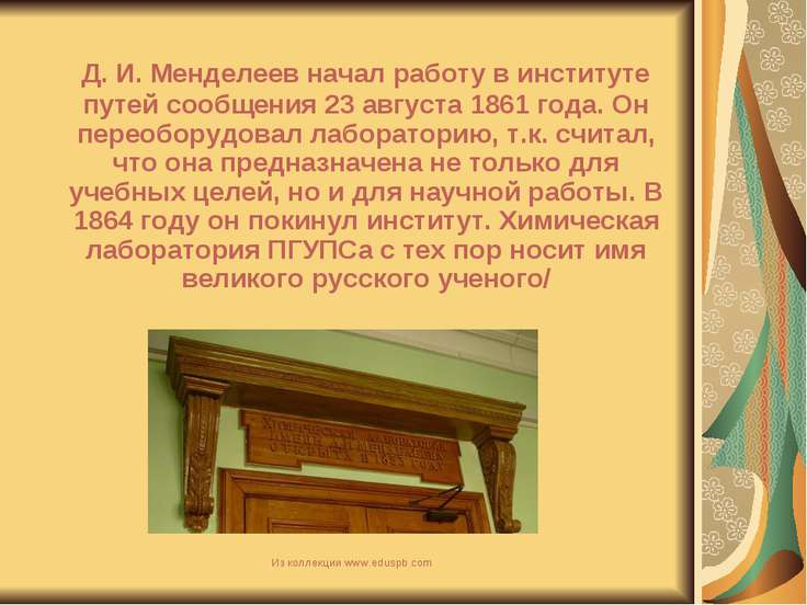 Д. И. Менделеев начал работу в институте путей сообщения 23 августа 1861 года...