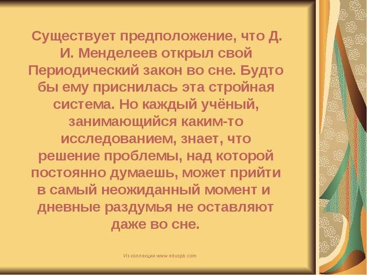 Существует предположение, что Д. И. Менделеев открыл свой Периодический закон...