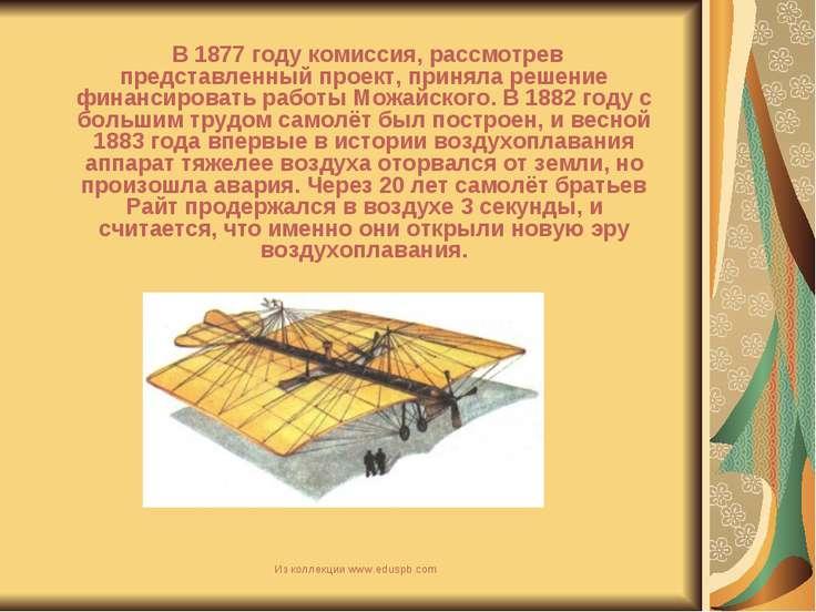 В 1877 году комиссия, рассмотрев представленный проект, приняла решение финан...