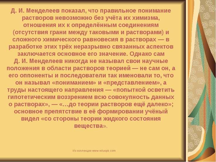 Д.И.Менделеев показал, что правильное понимание растворов невозможно без уч...