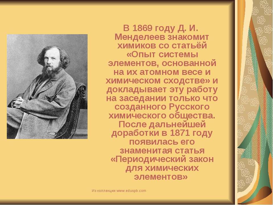 В 1869 году Д. И. Менделеев знакомит химиков со статьёй «Опыт системы элемент...