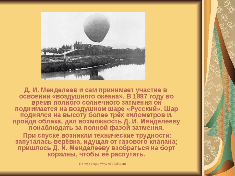 Д. И. Менделеев и сам принимает участие в освоении «воздушного океана». В 188...