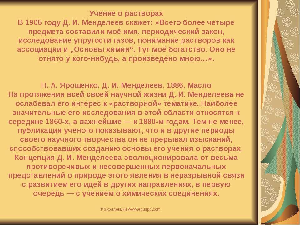 Учение о растворах В 1905 году Д.И.Менделеев скажет: «Всего более четыре пр...