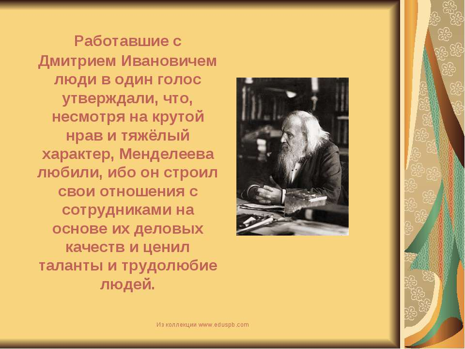 Работавшие с Дмитрием Ивановичем люди в один голос утверждали, что, несмотря ...