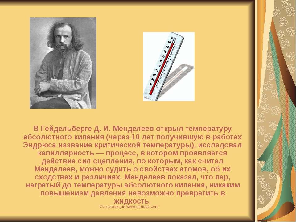 В Гейдельберге Д. И. Менделеев открыл температуру абсолютного кипения (через ...
