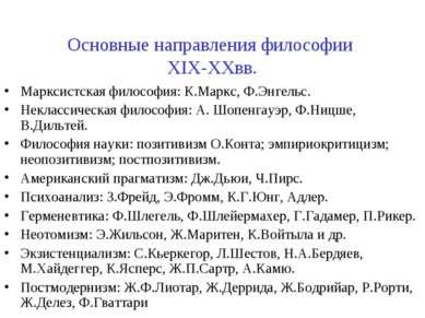 Основные направления философии XIX-XXвв. Марксистская философия: К.Маркс, Ф.Э...