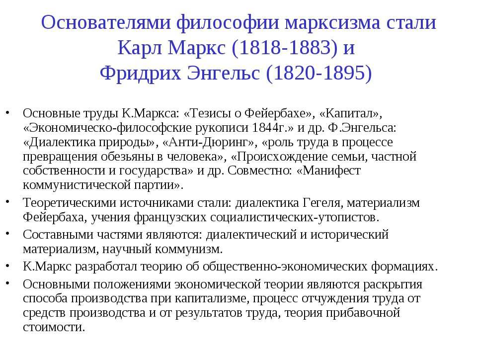 Основателями философии марксизма стали Карл Маркс (1818-1883) и Фридрих Энгел...