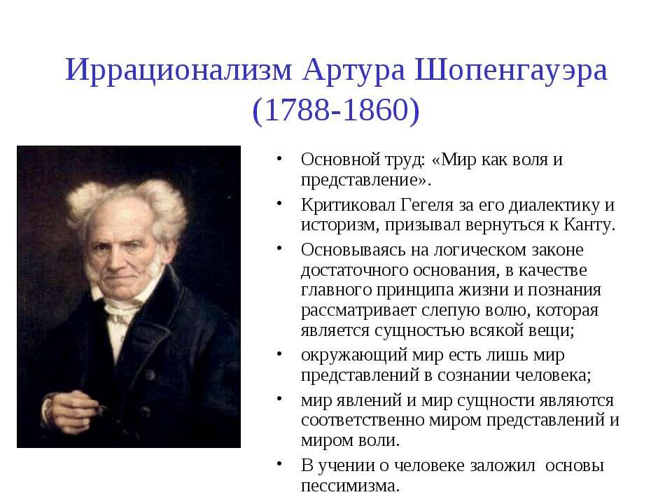 Иррационализм Артура Шопенгауэра (1788-1860) Основной труд: «Мир как воля и п...