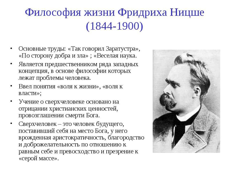 Философия жизни Фридриха Ницше (1844-1900) Основные труды: «Так говорил Зарат...