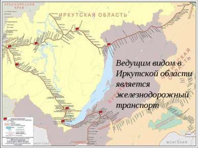 Ведущим видом в Иркутской области является железнодорожный транспорт