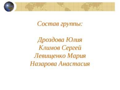 Состав группы: Дроздова Юлия Климов Сергей Левищенко Мария Назарова Анастасия