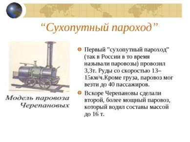 """""""Сухопутный пароход"""" Первый """"сухопутный пароход"""" (так в России в то время наз..."""