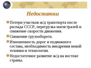 Недостатки Потери участков ж/д транспорта после распада СССР, перегрузка маги...