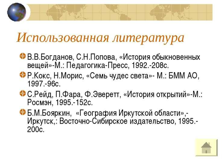 Использованная литература В.В.Богданов, С.Н.Попова, «История обыкновенных вещ...