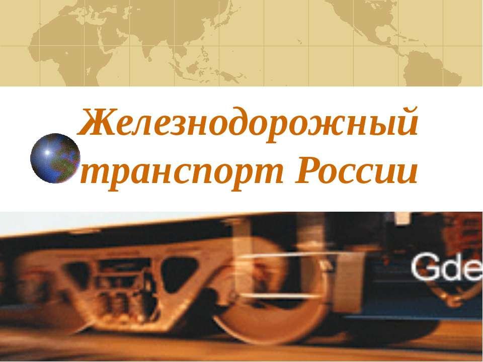 Железнодорожный транспорт России