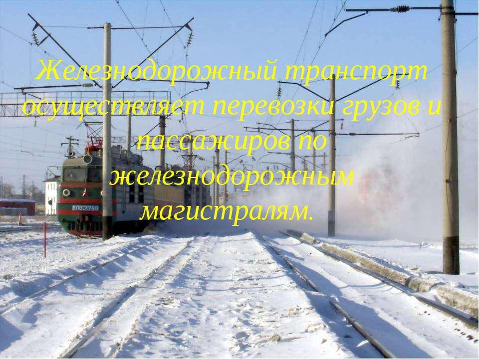 Железнодорожный транспорт осуществляет перевозки грузов и пассажиров по желез...