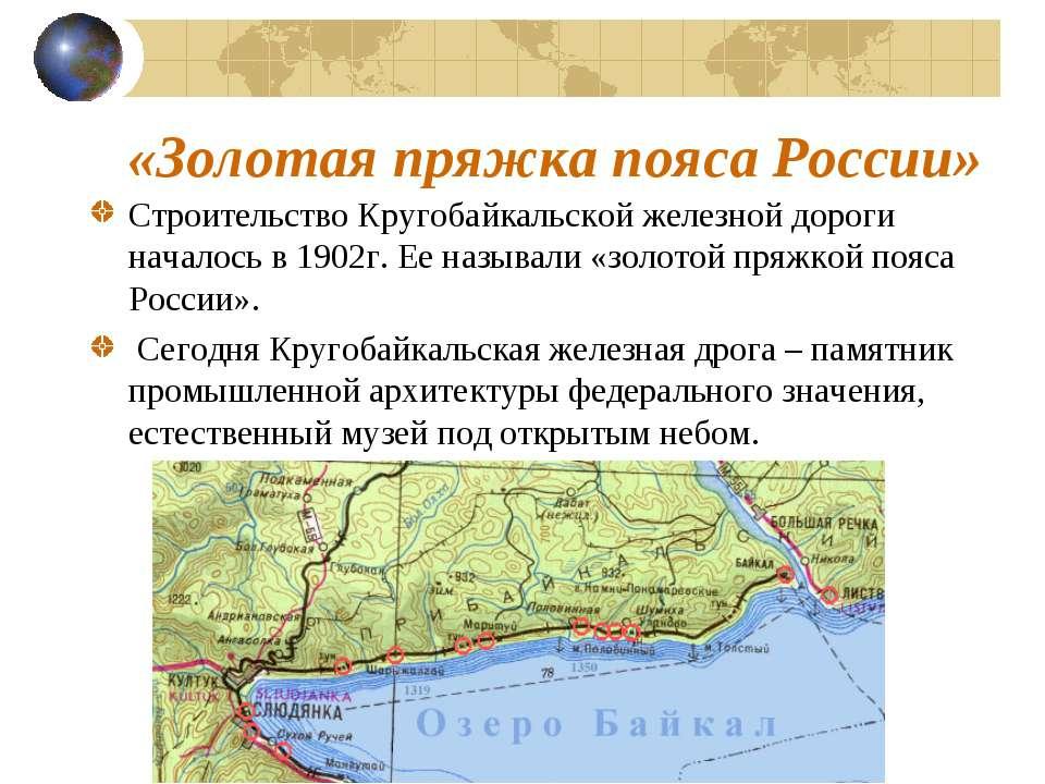 «Золотая пряжка пояса России» Строительство Кругобайкальской железной дороги ...