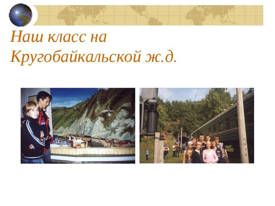 Наш класс на Кругобайкальской ж.д.