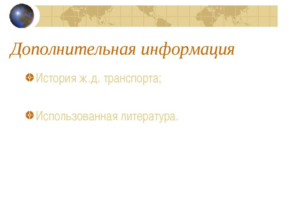 Дополнительная информация История ж.д. транспорта; Использованная литература.