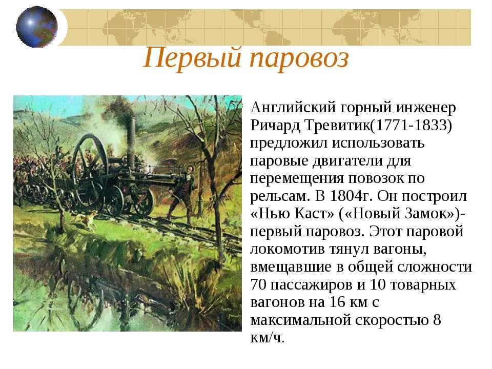 Первый паровоз Английский горный инженер Ричард Тревитик(1771-1833) предложил...