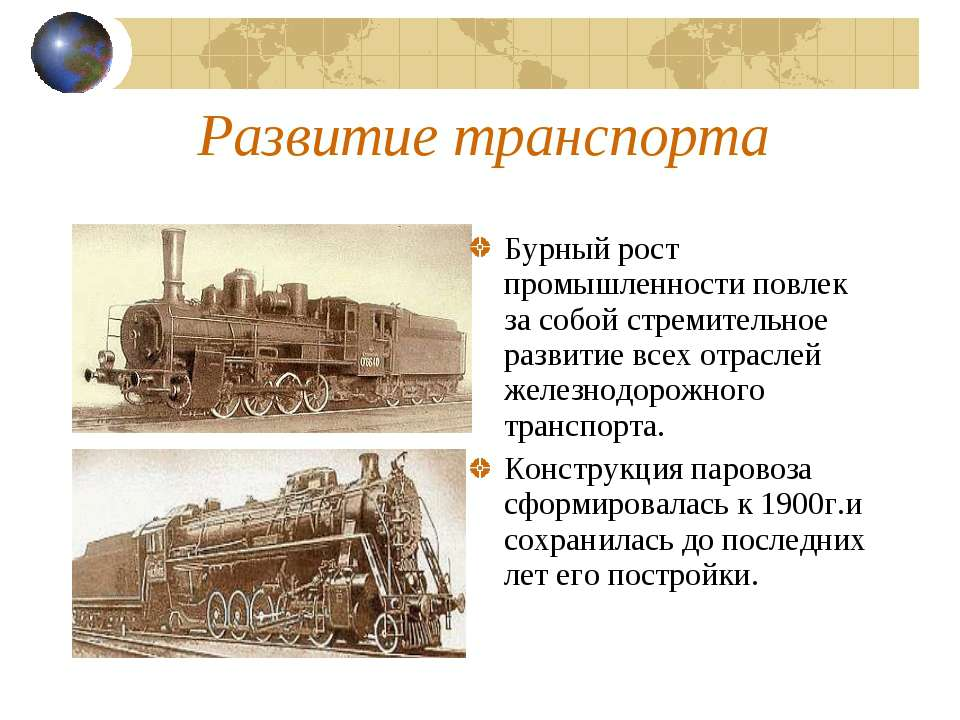 Развитие транспорта Бурный рост промышленности повлек за собой стремительное ...